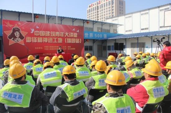 三任雷锋班班长走进中建三局北京公司讲述雷锋故事