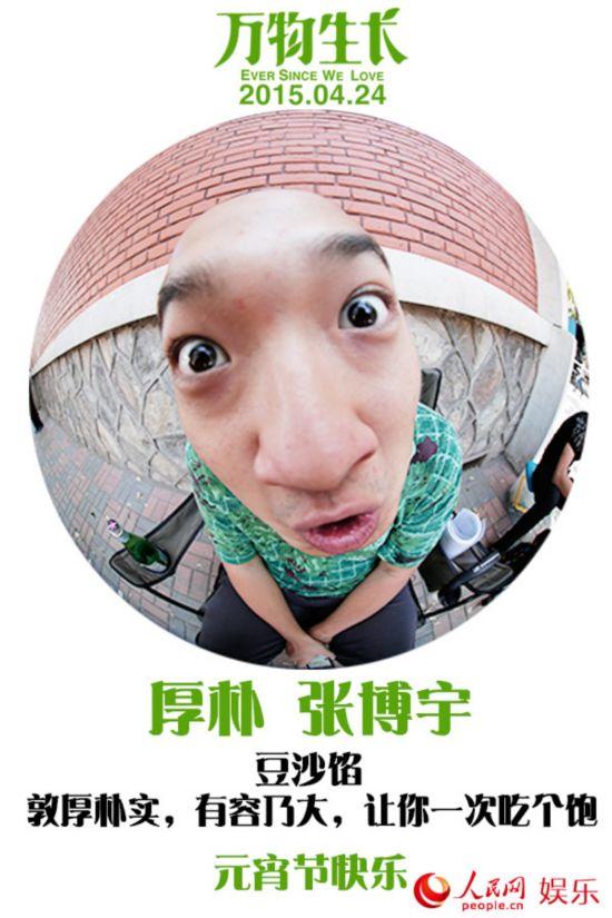 魚眼——張博宇(8)
