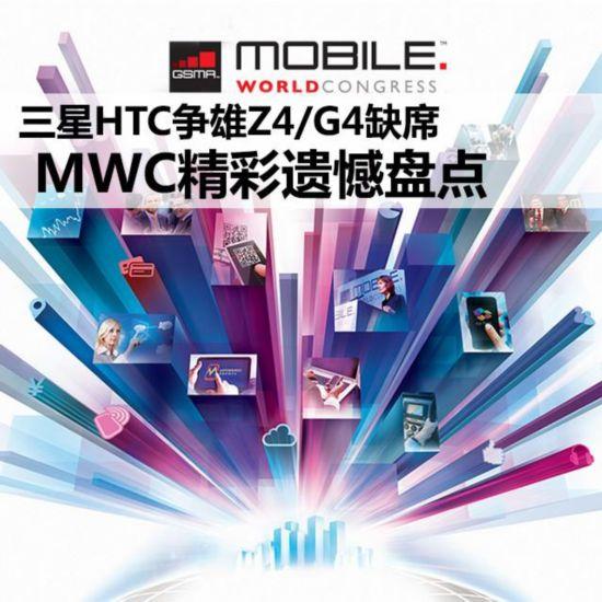 三星HTC争雄Z4/G4缺席 MWC精彩遗憾盘点