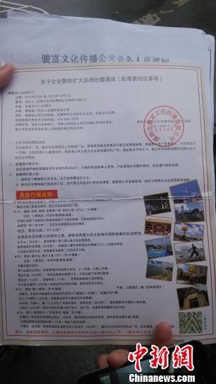 """18名漳州游客""""港澳免费游""""因拒购物被""""甩"""""""