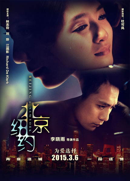 《北京・纽约》今公映 刘烨林志玲领衔最美跨国恋