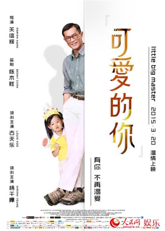据悉,电影《可爱的你》即将於3月20日温情献映.