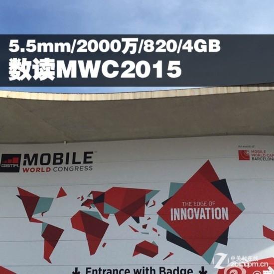 5.5mm/2000万/820/4GB 数读MWC2015