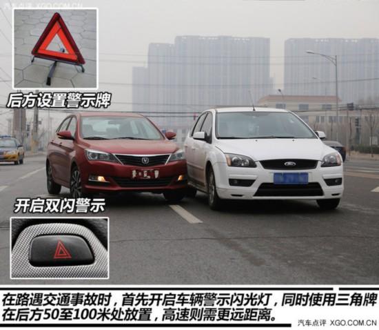 一分钟解决用车问题 如何快速处理事故