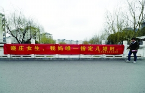 南京现霸气横幅:晓庄女生 我妈唯一指定儿媳妇