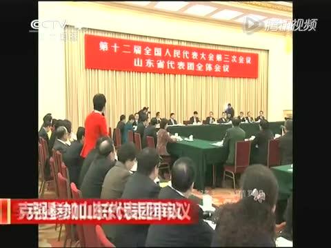 李克强参加山东代表团审议截图