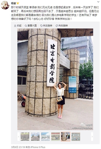 杨紫晒求学旧照为艺考考生加油:好好珍惜(图)