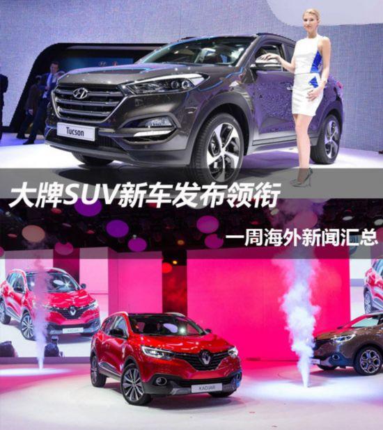 大牌SUV新车领衔 海外新车发布汇总