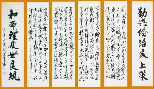 刘文法作品3