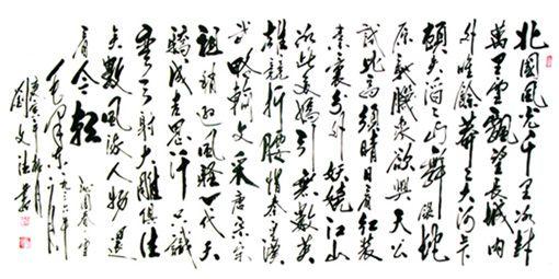 刘文法作品2