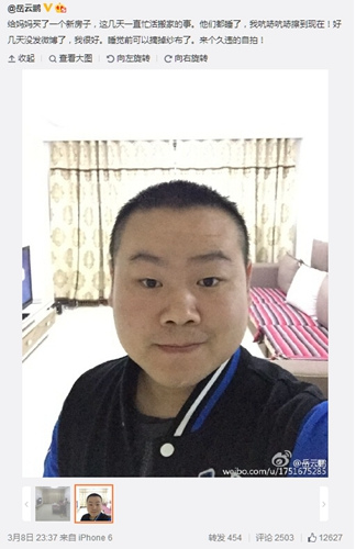 岳云鹏病情恢复良好拆纱布睡觉为母亲买房被赞(图)