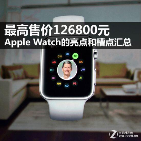 Duang!Apple Watch亮点和槽点都在这儿