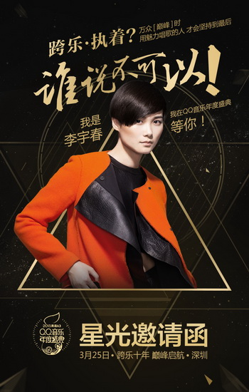 """""""宇""""音乐同在 李宇春加盟2015QQ音乐年度盛典"""
