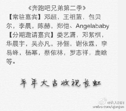 """《跑男2》名單裡的""""驚天陰謀"""" 陳赫為跑男與張子萱分手?"""