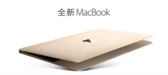 差价过千 12英寸MacBook区域价格对比