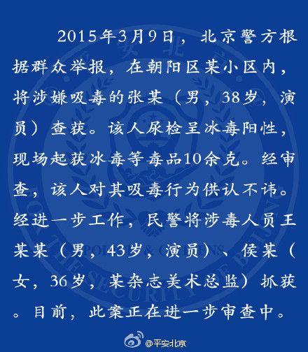 北京公安确认演员王学兵张博因涉毒被抓(图)