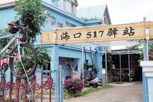 美女研究生海南开驿站 2月到3月盈利15万元