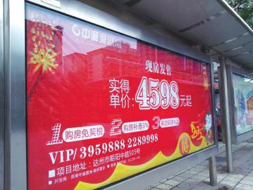 """3·15 楼盘广告暗藏猫腻 给你解密这""""起""""字的诱惑 - li-han163 - 李 晗"""