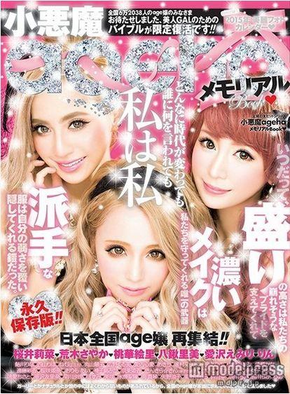 日本辣妹女孩《小杂志ageha》复刊决定与恶魔漫画唯美花图片