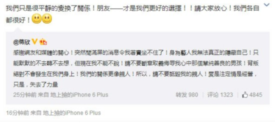 蒋欣承认已与叶祖新分手 否认男方劈腿传闻