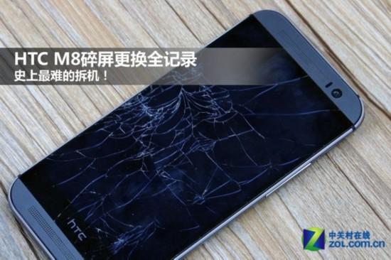 史上最难拆机! HTC M8碎屏更换全记录