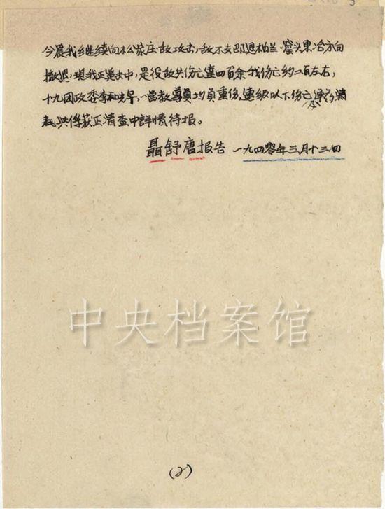 1940年3月13日:聂荣臻、舒同、唐延杰关于柏
