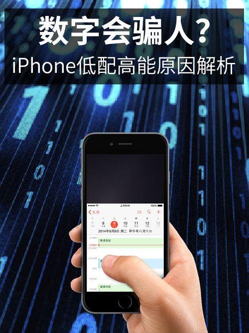 数字会骗人? iPhone低配高能原因解析