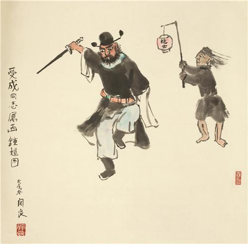 关良(1900-1986) 钟馗图