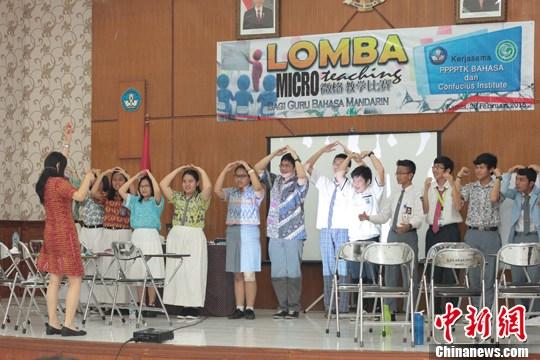 印尼孔子学院微格教学比赛侧记纸上得来终觉浅