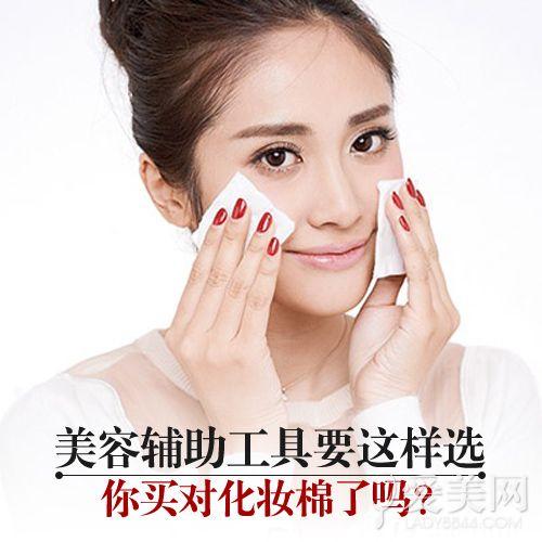 化妆棉要这样选 你的美容工具选对了吗?