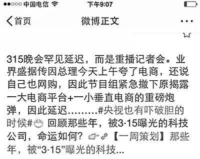 """""""315""""晚会昨日推迟44分钟央视否认因为撤稿"""
