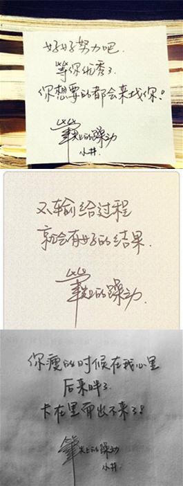 """网友总结井柏然手写微博:颜值才华""""双爆表""""(图)"""