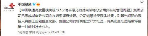 """中国联通回应""""员工违规开卡"""":严肃处理责任人"""