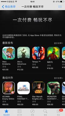 拒绝二次消费 苹果推广无内购应用专区