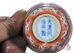 清同治 矾红龙纹杯杯底