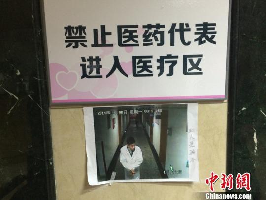 """浙江金华一医院多处张贴""""骗子""""照片引网友争议"""