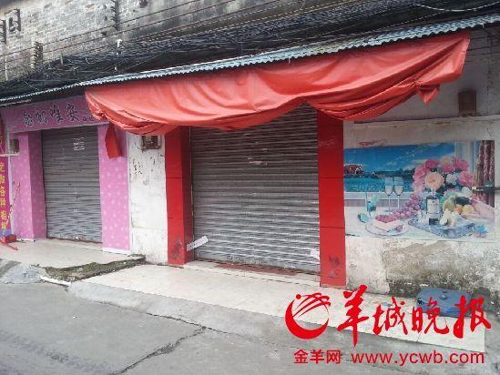 事发水果店