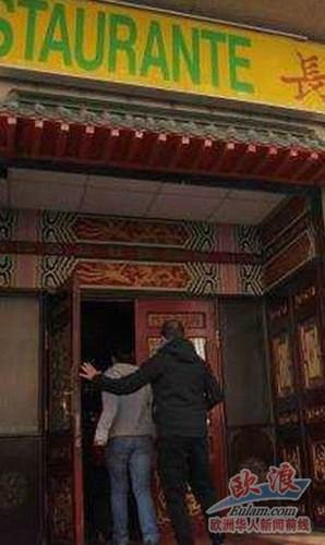 西班牙一中餐馆发生流血斗殴事件涉案华人被捕