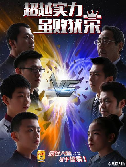 最强大脑中国队1:3日本队 iem9世界总决赛WE不敌ISM遗憾摘银