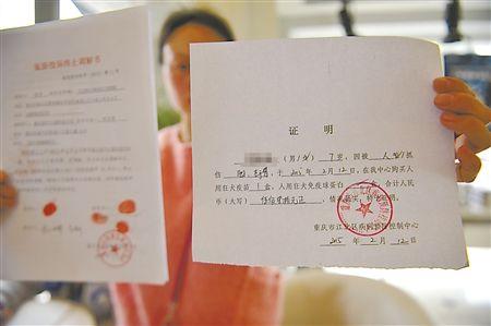 昨日,江北区黄泥�Y,陈女士正出示孩子打狂犬疫苗的证明。