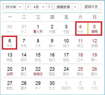 清明節放假安排出爐:4月4日至6日放假