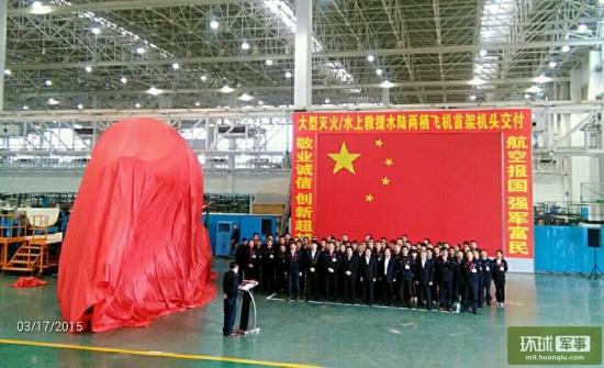 中国最大两栖飞机可用在南海 性能优于日本US2