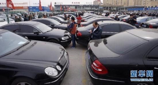 公车改革取消车辆第二批拍卖会在京举行