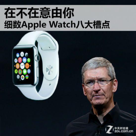 在不在意由你 细数Apple Watch八大槽点