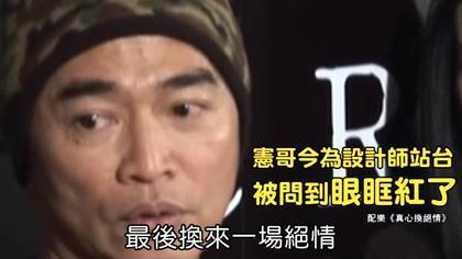 吴宗宪呛周杰伦泛泪花 揭明星好友翻脸原因