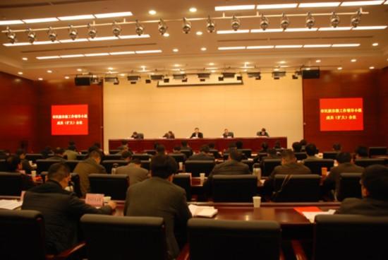 无锡市民族宗教工作领导小组召开成员(扩大)会议