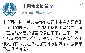 广西桂林一景区游客被滚石击中已造成4人死亡