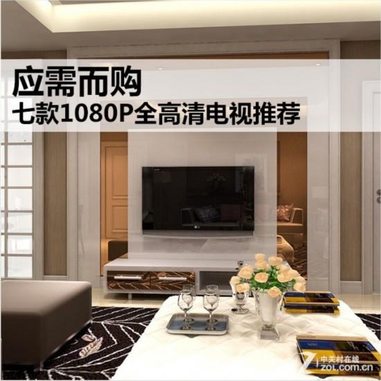 應需而購 七款1080P全高清電視推薦