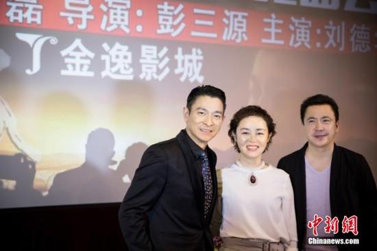 刘德华空降厦门为新电影宣传造势