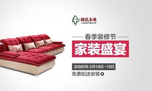 互联网 传统家具行业=林氏木业?